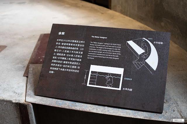 【大叔生活】重返大稻埕,漫步台北市舊街區 - 「水牢」是無傷但挑戰人性的極致刑求