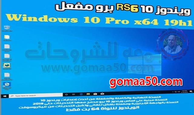 ويندوز 10 برو RS6 مفعل  Windows 10 Pro x64 19h1  يوليو 2019