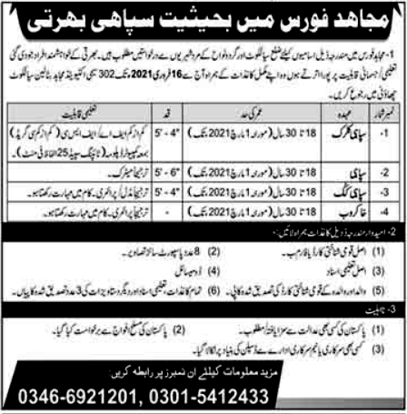 join-muhajid-force-as-sepoy-2021-advertisement