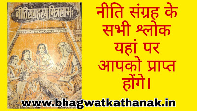 Niti Sangrah all Shloka List /नीति संग्रह- मित्र लाभ: