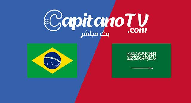 brazil vs saudi arabia,بث مباشر,البرازيل ضد السعودية مباشر,بث مباشر مباراة السعودية و البرازيل,السعودية والبرازيل مباشر
