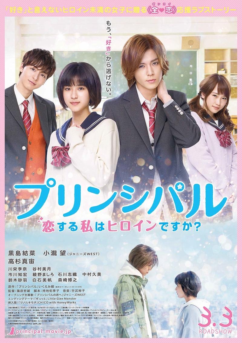 Principal: Koi Suru Watashi wa Hiroin Desuka? (2018)