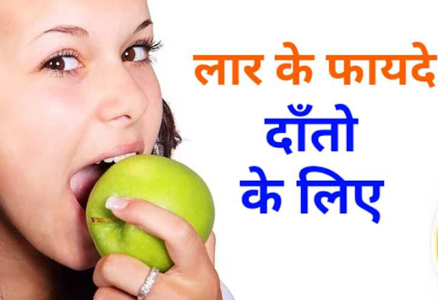 muh ki laar ke fayde in hindi