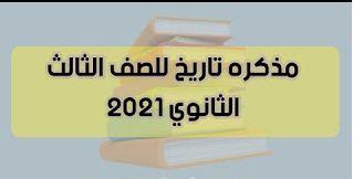 ملخص التاريخ للصف الثالث الثالث الثانوى 2021 فى 27 ورقة فقط