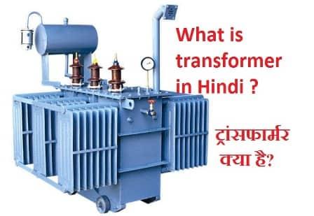 What is transformer in Hindi - ट्रांसफार्मर क्या है