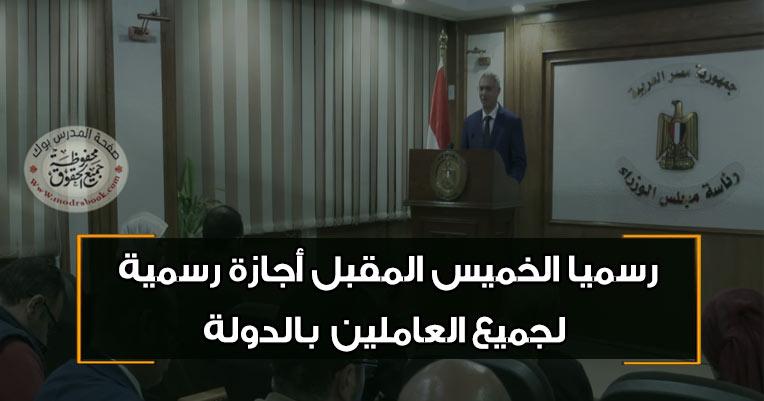 رسميا الحكومة تعلن الخميس المقبل أجازة رسمية لجميع العاملين بالدولة
