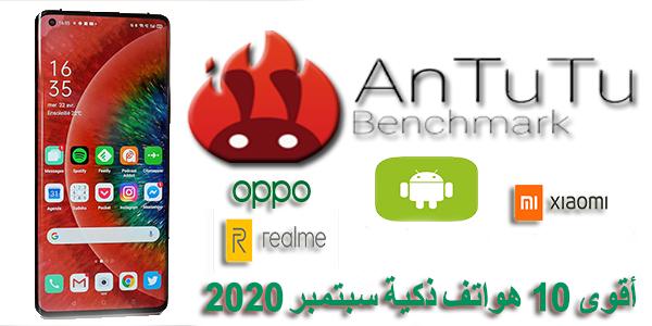 أقوى 10 هواتف ذكية سبتمبر 2020 حسب موقع AnTuTu