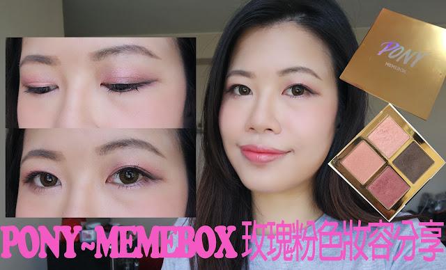 - E884AEB2 0609 4E2D 9983 76BB79A93957 - PONY MEMEBOX 玫瑰粉色妝容分享 [VIDEO]