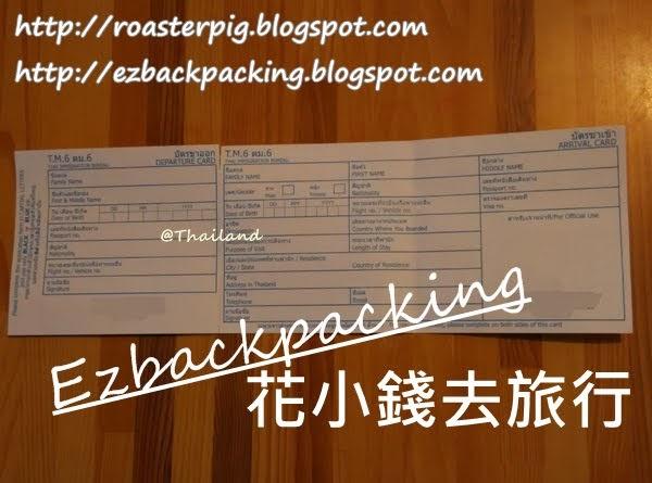 泰國必備過關文件:入境卡