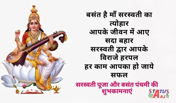 vasant_panchami_wishes_in_hindi
