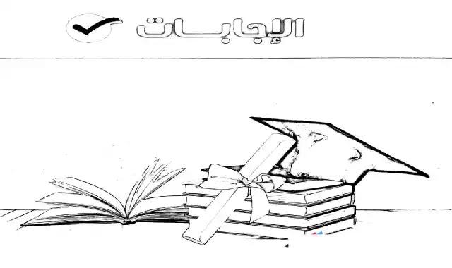 اجابات كتاب الامتحان فى اللغة العربية للصف الثالث الاعدادى ترم اول 2022
