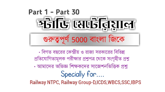 5000 important Bangla Gk pdf download