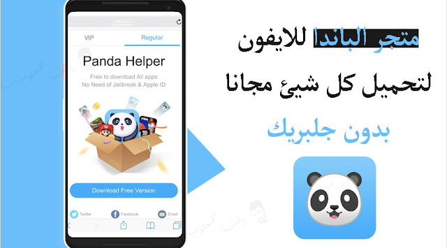نتيجة بحث الصور عن متجر panda helper