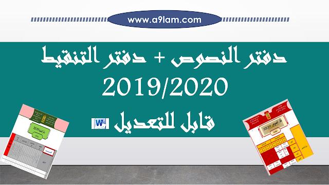 دفتر النصوص + دفتر التنقيط للموسم الدراسي 2019/2020 بصيغة word