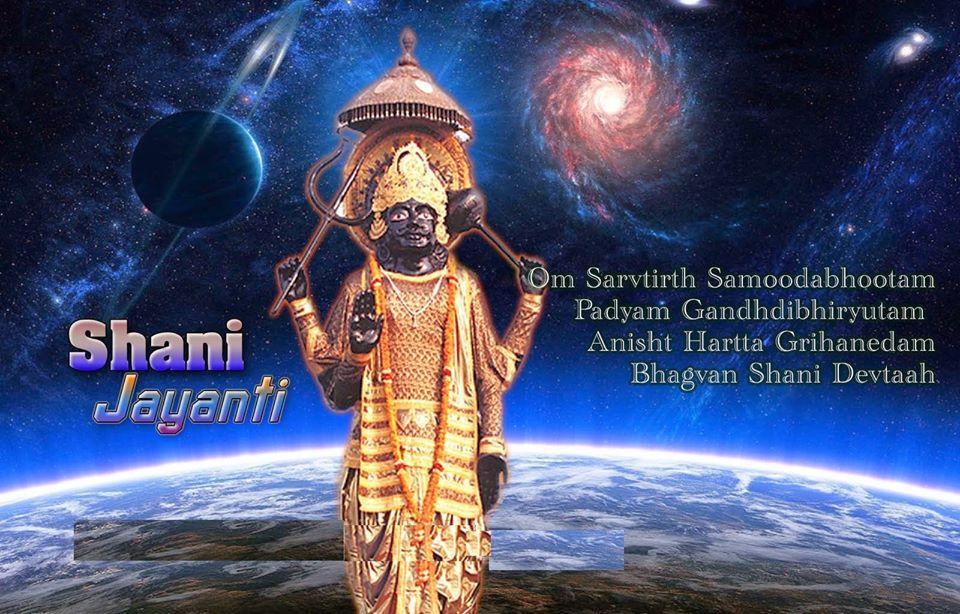 Shani Jayanti
