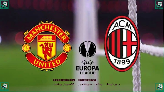 مشاهدة مباراة ميلان ومانشستر يونايتد في  الدوري الأوروبي