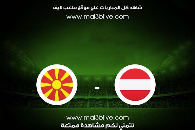 مشاهدة مباراة النمسا ومقدونيا الشمالية بث مباشر اليوم الموافق 2021/06/13 في يورو 2020