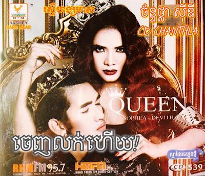 RHM CD Vol 539