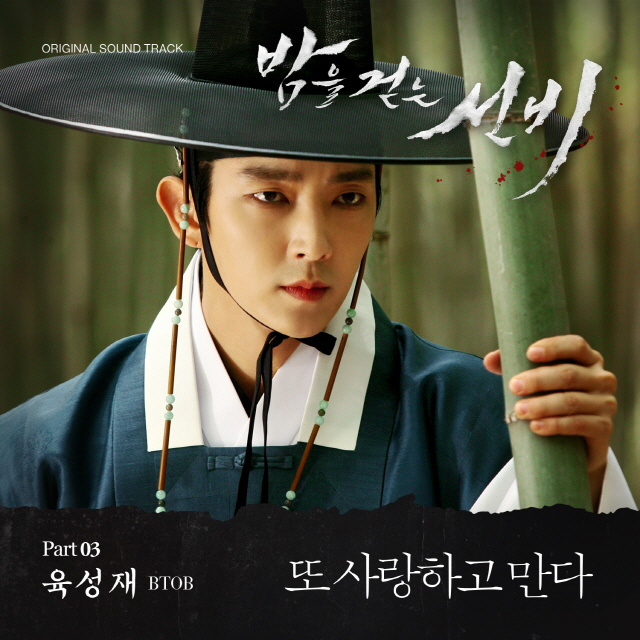 Yook Sung Jae (BTOB) – Scholar Who Walks the Night OST Part 3