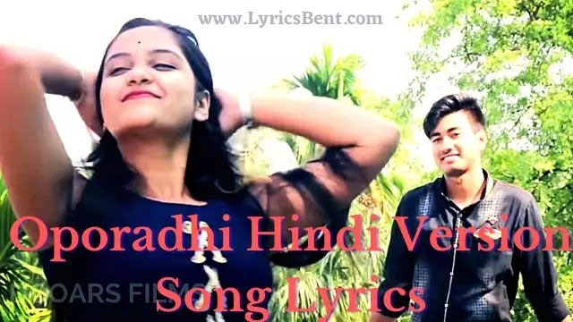 Oporadhi Hindi Version Song Lyrics