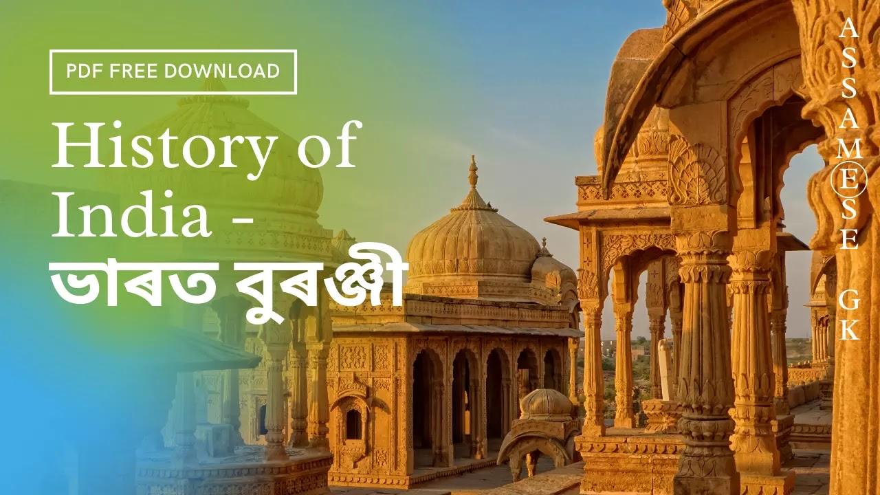 [PDF Free Download] ভাৰত বুৰঞ্জী: Bharat Buronji