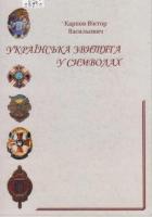 Українська звитяга у символах