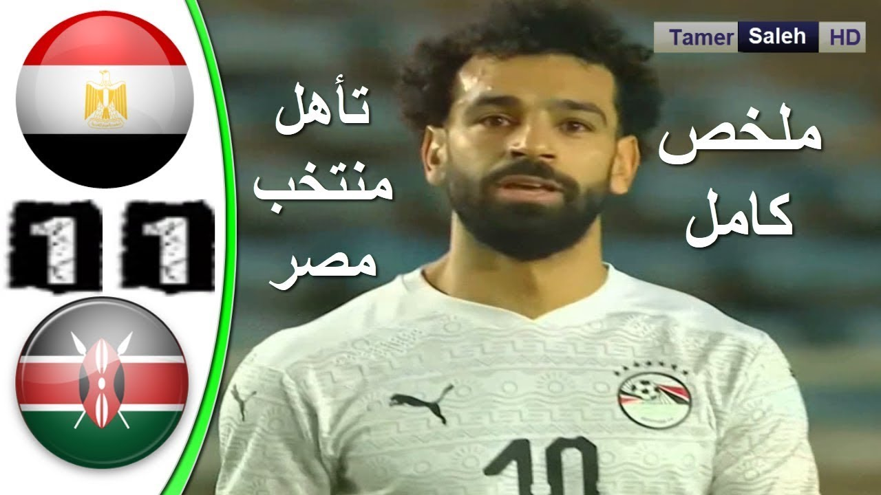 كينيا ضد مصر