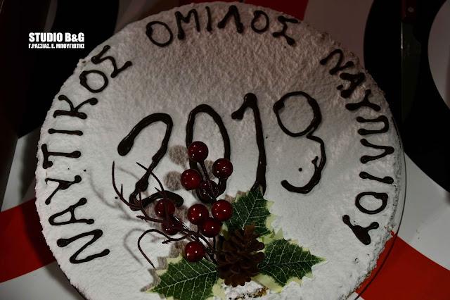 Ο Ναυτικός όμιλος Ναυπλίου έκοψε την Πρωτοχρονιάτικη πίτα του