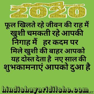 happy new year shayari,new year shayari,naye saal ki shayari,happy new year shayari 2019,happy new year 2019 shayari in hindi,happy new year 2019 shayari,naya saal ki shayari,नए साल की शायरी,---happy new year