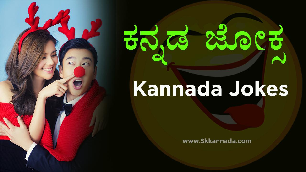 ಕನ್ನಡ ಜೋಕ್ಸ - Kannada Jokes - Jokes in Kannada