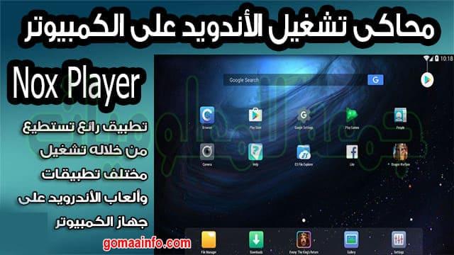 تحميل محاكى تشغيل الأندويد على الكمبيوتر   NoxPlayer 6.6.1.0