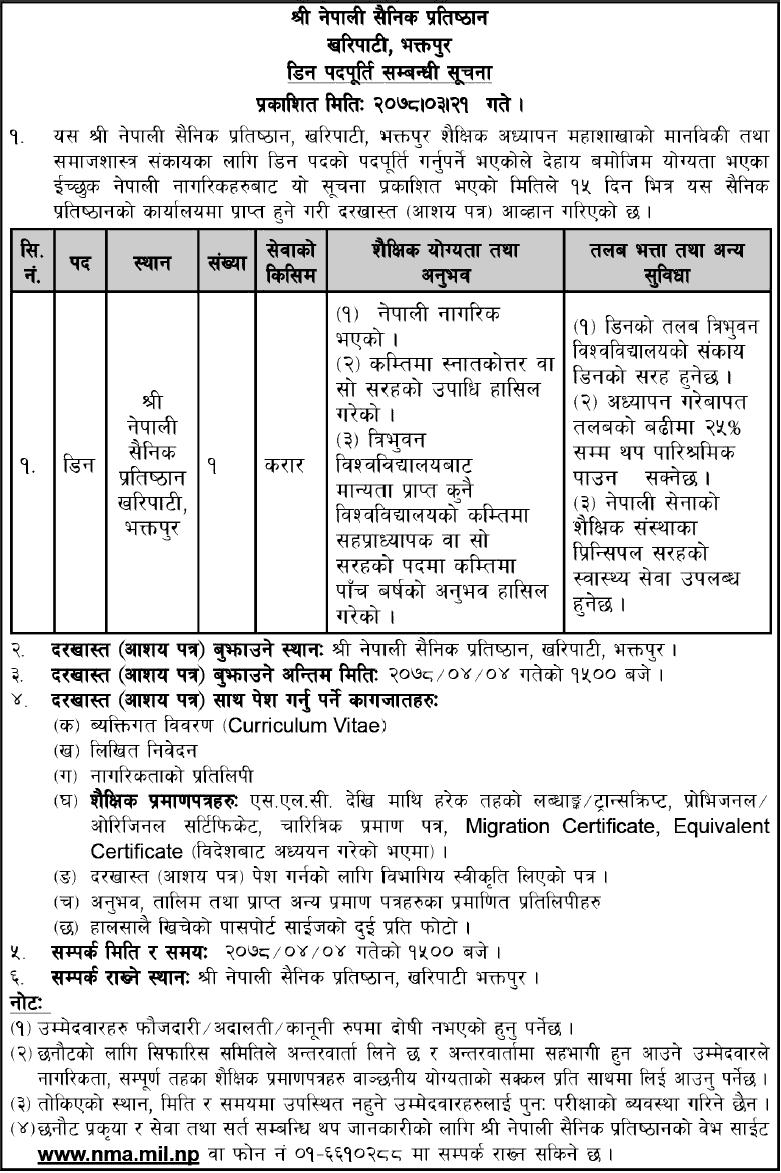 Nepal-Army-Academy-Vacancy-for-Dean