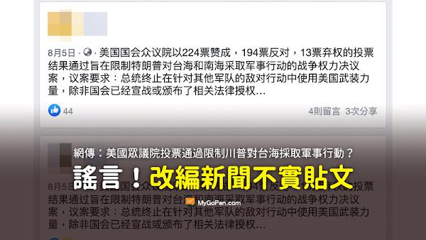 川普 台海 南海 謠言 軍事行動