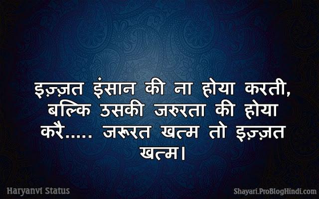 hooka status in haryanvi