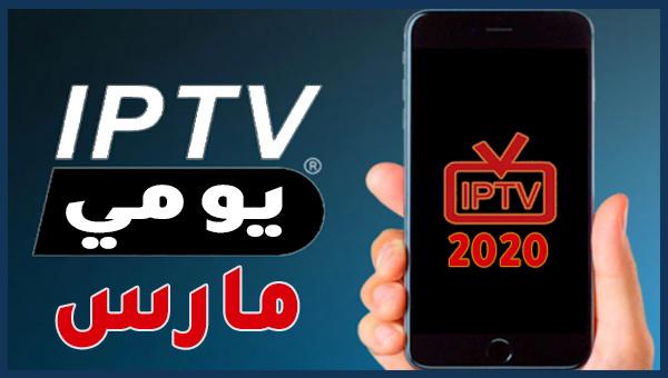 ملف IPTV مجاني متجدد يومي M3u | شهر مارس 2020