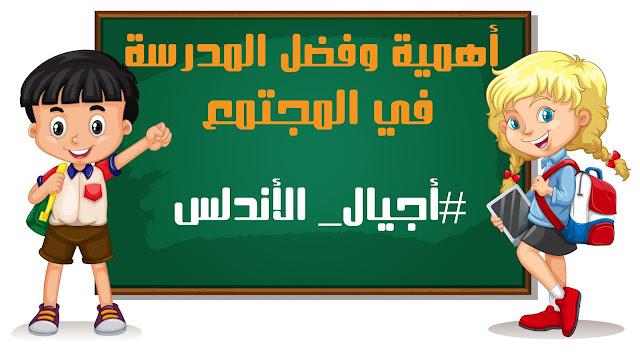 موضوع تعبير عن فضل المدرسة | فضل المدرسه في المجتمع