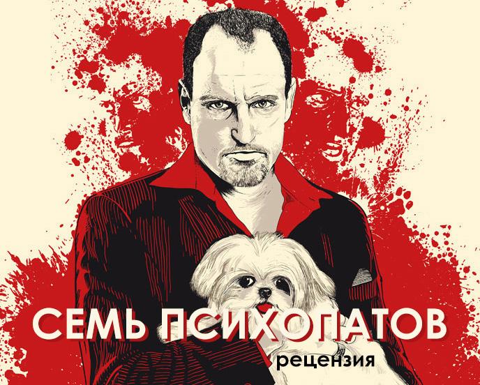 рецензия на фильм Семь психопатов