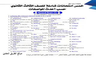5 امتحانات لغة انجليزية للصف الثالث الثانوى مطابقة لامتحان 2021 ، امتحانات انجليزى ثانوية عامة كتابة ماى فريند