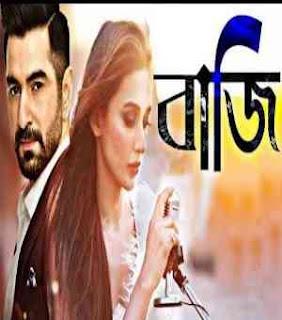 বাজী ফুল মুভি ডাউনলোড | জিত | Baazi Full HD Movie Watch or download by jeet | Bengali Review