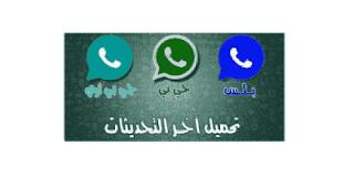 تحميل واتس اب بلس عادي الازرق خفيف وسريع whatsapp plus الاصدار القديم 2020
