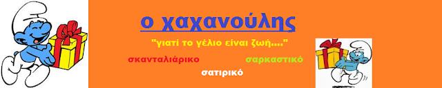 http://oxaxanoulis.blogspot.gr/