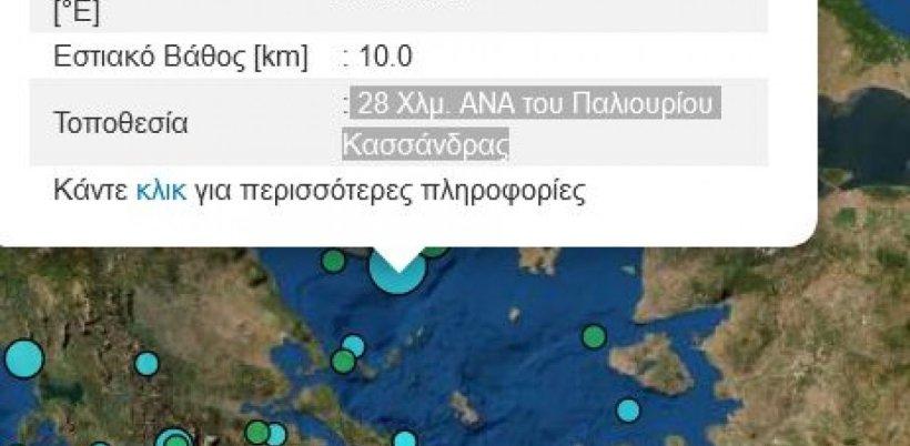 Σεισμός 4,3 Ρίχτερ κοντά στην Χαλκιδική - Αισθητός και στην Ξάνθη