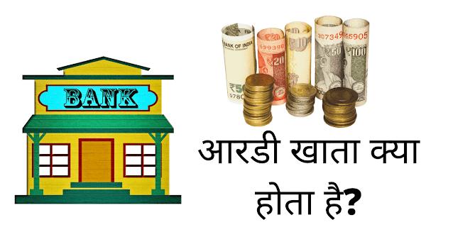 बैंक आरडी खाता क्या होता है?