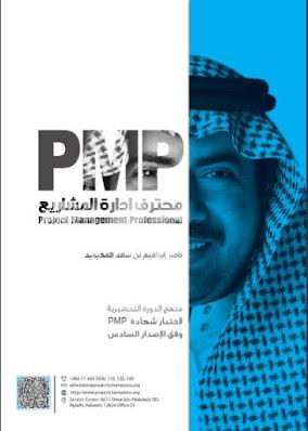 ملخص كامل لمنهج شهادة PMP باللغة العربية وفقا للأصدار السادس من كتاب PMBOK