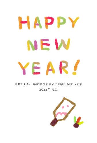 羽子板と「Happy New Year」のお絵描き年賀状