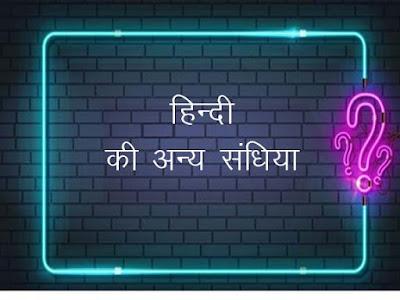 हिन्दी की विशेष संधियाँ |