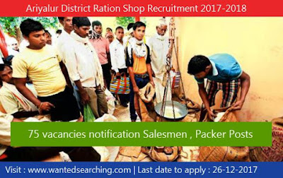 Ariyalur District Ration Shop Recruitment 2017-2018