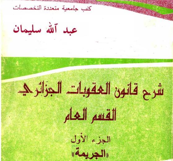 عبد الله اوهايبية شرح قانون الاجراءات الجزائية pdf