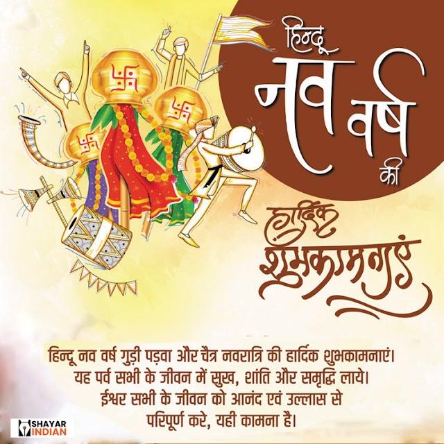 हिंदू नव वर्ष की हार्दिक शुभकामनाएं - Hindu Nav Varsh Ki Hardik Shubhkamnaye Poster Images