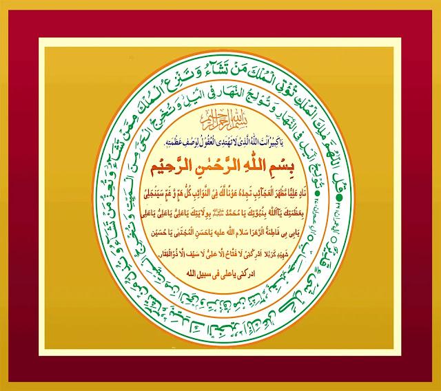 naqsh-naade-ali